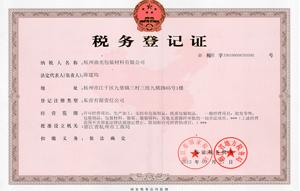 曲光包装税务登记证